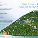 Схема базы отдыха Озеро Зеркальное