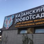 Главный вход в Казанский зооботанический сад