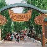 Главный вход в парк аттракционов «Кырлай»